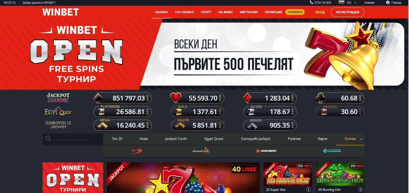 Регистрация в букмейкърски сайт Winbet.bg