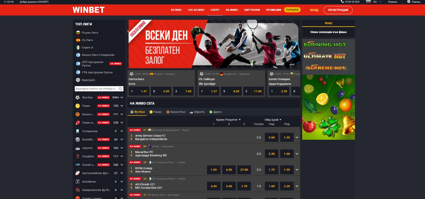 Секция Спорт на winbet.bg